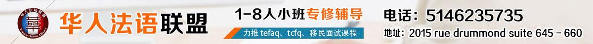 华人法语联盟-蒙特利尔小班法语教学申请魁省留学移民