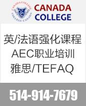 Canada college-加拿大蒙特利尔AEC-TEFAQ读书学校