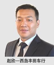 西岛丰田车行-赵欣