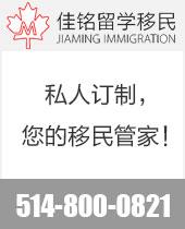 佳铭-办理加拿大蒙特利尔私人订制移民留学签证