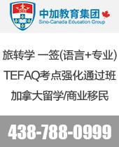中加教育集团-办理加拿大蒙特利尔移民留学签证