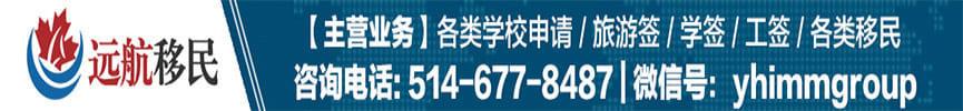 远航移民办理留学和移民申请签证
