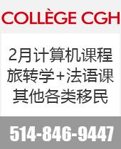CGH移民留学—6个月