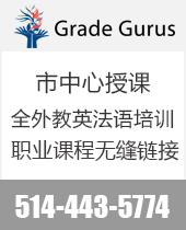 Grade Gurus蒙特利尔-蒙城汇