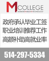 M College法语学院-蒙特利尔-蒙城汇