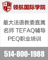 领航国际学院-办理加拿大蒙特利尔移民留学PEQ-TEFAQ签证