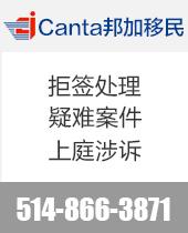 canta邦加-办理加拿大蒙特利尔移民留学签证和拒签-上庭涉诉签证