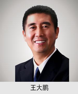 王大鹏-蒙特利尔华人地产经纪别墅买卖专家